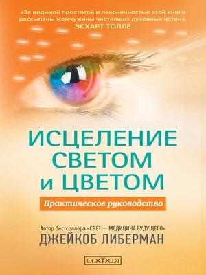 cover image of Исцеление светом и цветом
