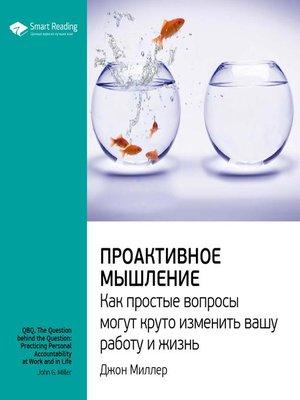 cover image of Проактивное мышление. Как простые вопросы могут круто изменить вашу работу и жизнь