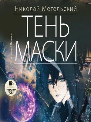 cover image of Тень маски