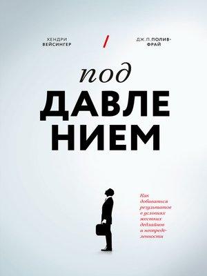 cover image of Под давлением