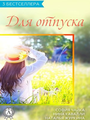 "cover image of Сборник ""3 бестселлера для отпуска"""