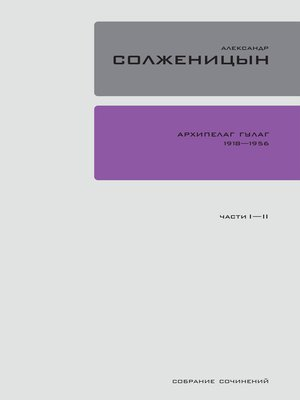 cover image of Архипелаг ГУЛАГ 1918-1956