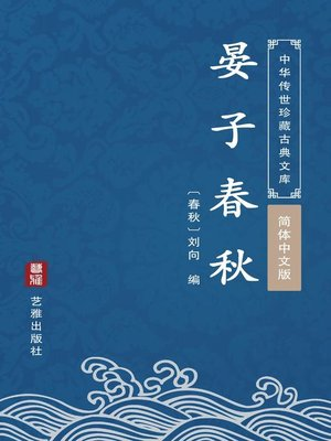 cover image of 晏子春秋(简体中文版)