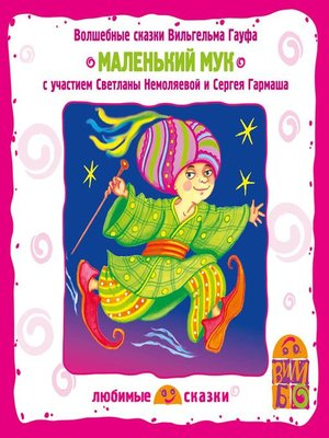 cover image of Маленький Мук
