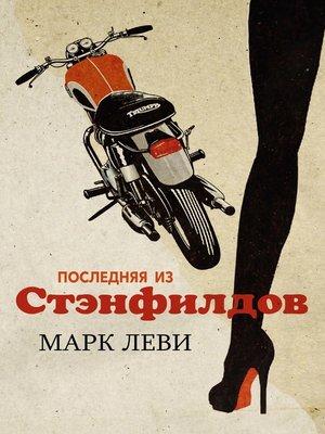 cover image of Последняя из Стэнфилдов