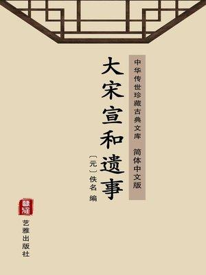 cover image of 大宋宣和遗事(简体中文版)