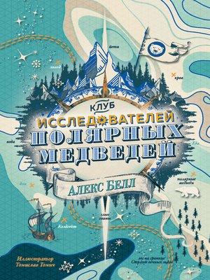 cover image of Клуб исследователей полярных медведей