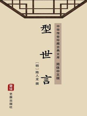 cover image of 型世言(简体中文版)