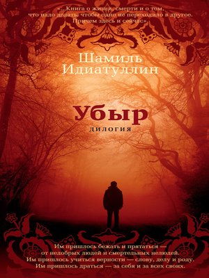 cover image of Убыр. Дилогия