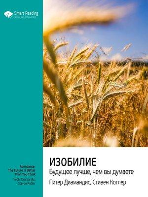 cover image of Изобилие. Будущее лучше, чем вы думаете