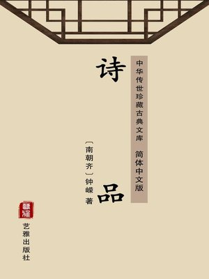 cover image of 诗品(简体中文版)