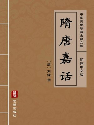 cover image of 隋唐嘉话(简体中文版)