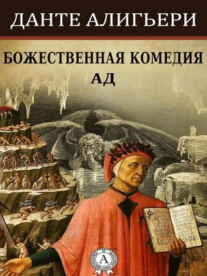 cover image of Божественная комедия. Ад