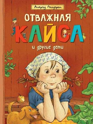cover image of Отважная Кайса и другие дети