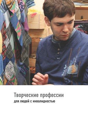 cover image of Творческие профессии для людей с инвалидностью