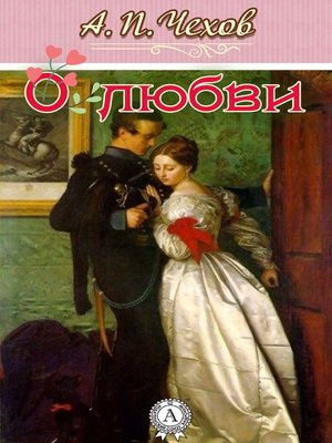 cover image of О любви