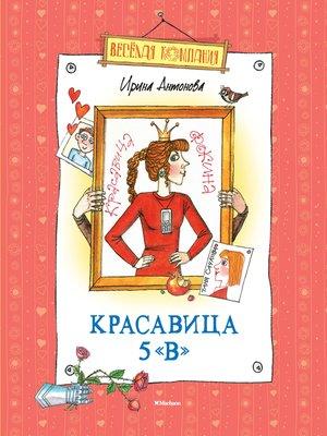 "cover image of Красавица 5 ""В"""