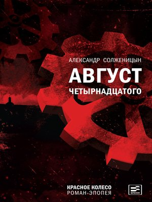 cover image of Август Четырнадцатого