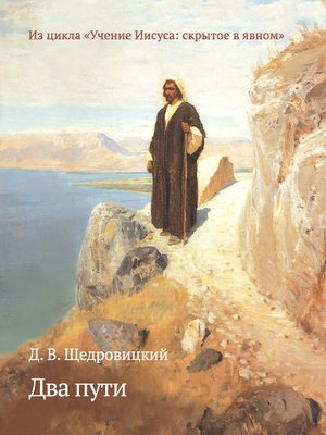 cover image of Два пути