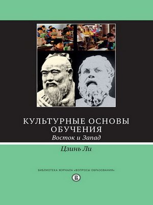 cover image of Культурные основы обучения. Восток и Запад