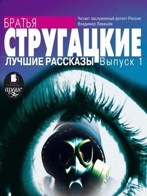 cover image of Лучшие рассказы. Выпуск 1