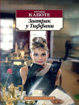 cover image of Завтрак у Тиффани