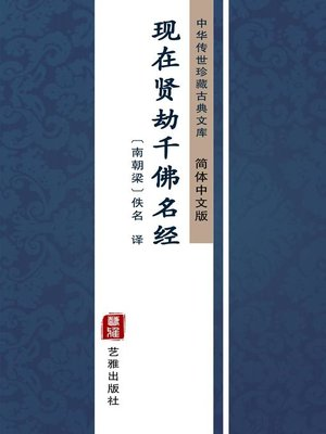 cover image of 现在贤劫千佛名经(简体中文版)