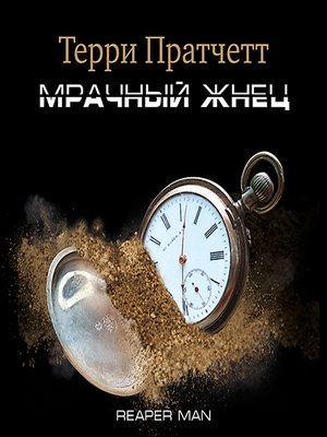 cover image of Мрачный жнец