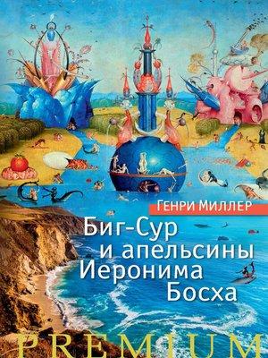 cover image of Биг-Сур и апельсины Иеронима Босха