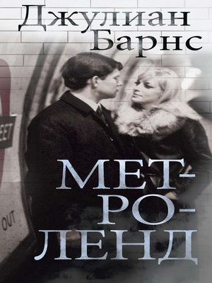 cover image of Метроленд