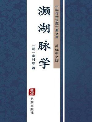 cover image of 濒湖脉学(简体中文版)