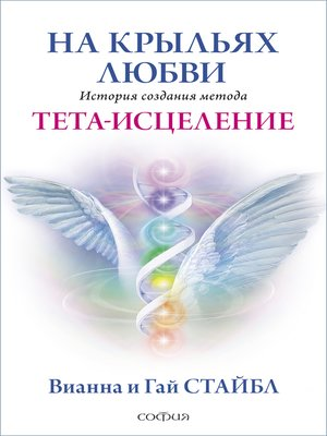 cover image of На крыльях любви