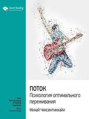 cover image of Поток. Психология оптимального переживания