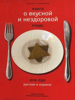 cover image of Книга о вкусной и нездоровой пище.