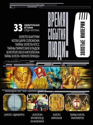 cover image of Золотые империи