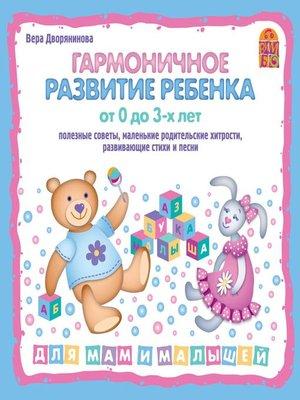 cover image of Гармоничное развитие ребенка от 0 до 3-х лет