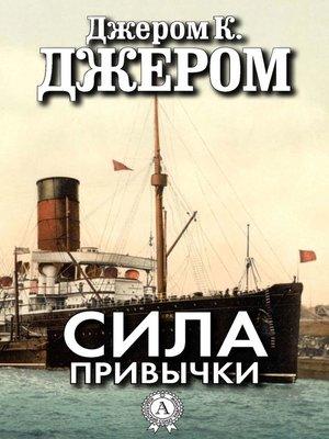 cover image of Сила привычки