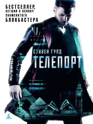 cover image of Телепорт