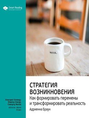 cover image of Стратегия возникновения