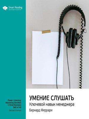 cover image of Умение слушать. Ключевой навык менеджера