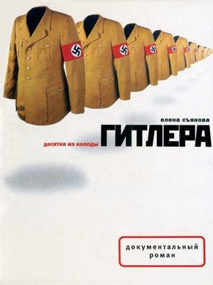 cover image of Десятка из колоды Гитлера