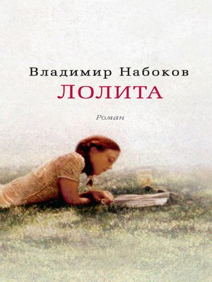 cover image of Лолита