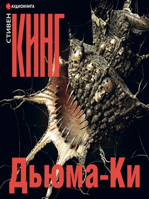 cover image of Дьюма-Ки