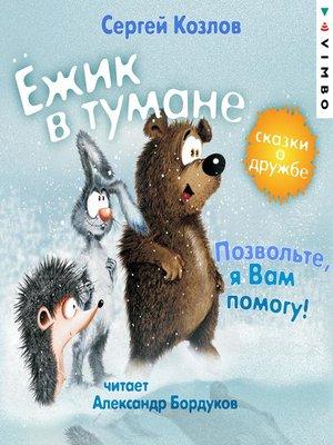 cover image of Ёжик в тумане. Позвольте, я вам помогу! Сказки о дружбе