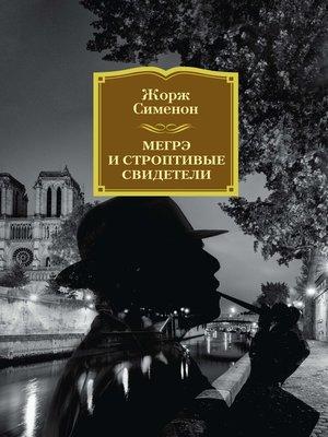 cover image of Мегрэ и строптивые свидетели