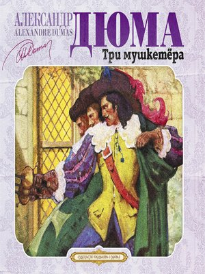 cover image of Три мушкетера