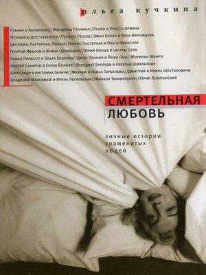 cover image of Смертельная любовь