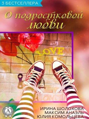 """cover image of Сборник """"3 бестселлера о подростковой любви"""""""