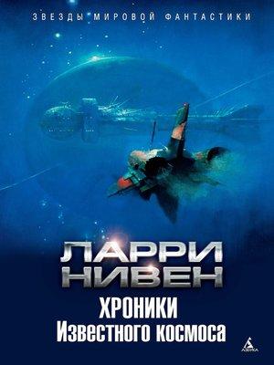 cover image of Хроники Известного космоса