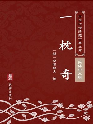 cover image of 一枕奇(简体中文版)